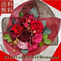 【プリザーブドフラワー 花束】プリザーブドフラワー/花束 ワインS 【プリザーブド・フラワー】【誕生日 花】【結婚の御祝い】【プロポーズの花】