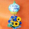【バルーンフラワー】バルーン&ブルーローズとヒマワリのアレンジメント 【父の日】 【青いバラ】【記念日の花】【プロポーズの花】