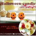 【キャンドル】/ハロウィン!【お...