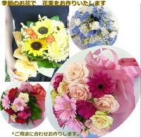 季節の花束☆即日発送可能 あす楽対応 【送料無料】!☆【誕生日 花】【結婚祝い 花】