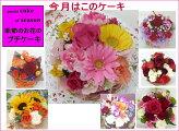 フラワーケーキS/季節のお花のプチケーキ【送料無料!】