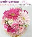 【フラワーケーキ】ブルーマート☆プチ・ガト? スイートケーキ 【誕生日】【結婚祝い】【送料無料!】