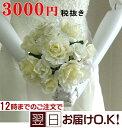 ウエディングブーケ/ブライダルブーケ ミニブーケ/トスブーケ ホワイトローズ ブーケ 【bou…
