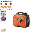 納期未定 予約商品 送料無料 工進 KOSHIN インバーター発電機 GV-16i 1.6kVA シ...
