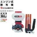 丸山製作所 動力散布機 GKD4001-23 [352813...