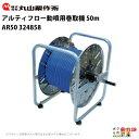 丸山製作所 巻取機 50m AR50 324858 アルティフロー動噴用 噴霧器用 動噴用 パーツ レクモ ボクらの農業EC