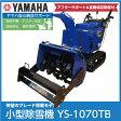 [2016-17予約]ヤマハ/YAMAHA ブレード付除雪機 YS-1070TB【イージーターン 静音設計 ジェットシューター シャーボルトガード 10馬力 YS1070TB ys-1070tb】[アフターサポート付]