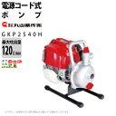 丸山製作所 灌水ポンプ GKP2540H 349755 HO...