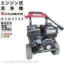 【送料無料】丸山製作所 スピットファイア MSW8500 洗浄機 洗車機