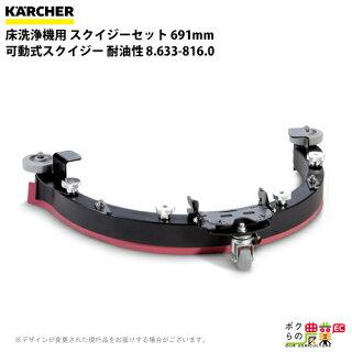 ケルヒャースクイジーセット691mm可動式スクイジー耐油性8.633-816.0