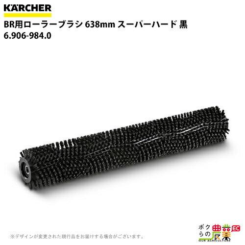 ケルヒャー BR用ローラーブラシ   638mm スーパーハード 黒 1 6.906-984.0[床洗浄機用ブラシ]:ボクらの農業EC