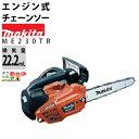 送料無料 マキタ makita エンジンチェンソー ME230TR2ストローク 軽量2.5kg コンパクト