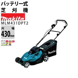 マキタ充電式芝刈機MLM431DPT2[刈込み幅430mm静かな運転音で住宅街でも性能をフルに発揮]