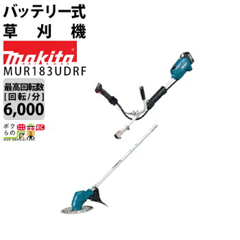 マキタ充電式草刈機MUR183UDRF[Uハンドル分割式18V防塵防滴BLモータ]