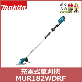 マキタ充電式草刈機MUR182WDRF[2グリップ18V防塵防滴BLモータ]