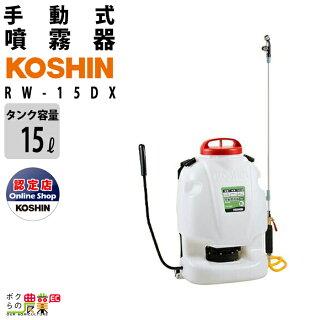 工進/KOSHIN手動式背負い噴霧器RW-15DX[RV-15DX後継機種]