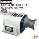 送料無料 工進 KOSHIN 漁労機器 ミニカール RED・RESシリーズ RED-2012 / DC-12V 140W 1