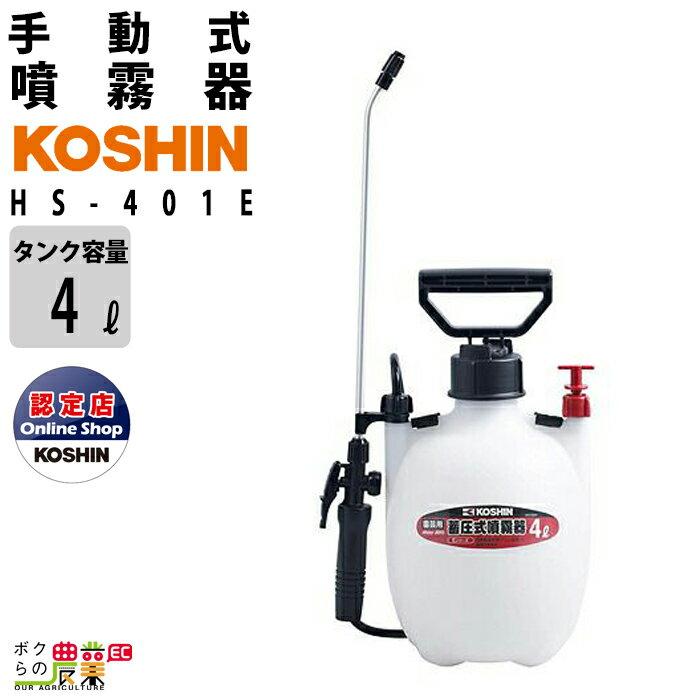 4L 蓄圧式噴霧器 ミスタ-オ-ト 一段一頭口 HS-401E 工進