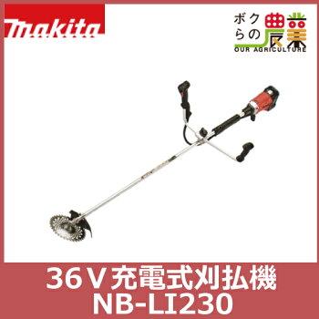 マキタ充電式刈払機NB-LI230