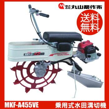 MKF-A455VE