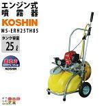 工進/KOSHINエンジン噴霧器/噴霧機4サイクル/20m×8.5mmホース付MS-ERH25TH85