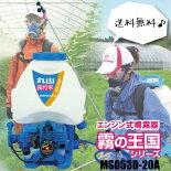 【送料無料】丸山エンジン噴霧機霧将軍MS053D-20-A
