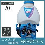 【送料無料】丸山エンジン噴霧機霧王MS059D-20-A