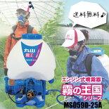 【送料無料】丸山エンジン噴霧機霧王MS059D-25-A