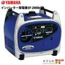 名称EF2000iS 形式多極回転界磁形 電圧調整方式インバーター式 励磁方式自己励磁式 力率1.0 電圧変動率(整定)3%以下 周波数変動率(整定)0.1%以下 発電機交流定格周波数50Hz/60Hz (切替式) 定格出力2.0KVA (2,000VA) 定格電圧100V 定格電流20A 並列接続時定格出力3.8KVA 並列接続時定格電流38A 直流定格電圧12V 定格電流8A 装備駆動方式エンジン直結 交流コンセント20Ax2個 交流過電流保護装置電子式 直流コンセント1個 直流過電流保護装置直流プロテクター エンジンエンジン種類空冷4サイクル、ガソリンエンジン 調速機形式電子制御式 冷却方式強制空冷式 点火方式TCI スパークプラグNGK- BPR4ES プラグギャップ0.7〜0.8mm エアークリーナー方式半湿式(ウレタンフォーム) 総排気量171mL (171cc) 使用燃料無鉛ガソリン(自動車用レギュラーガソリン) 潤滑方式強制飛沫式 エンジンオイルAPI分類SE級エンジンオイル(SAE 10W-30) エンジンオイル規定量0.6L (600cc) 始動方式リコイル式 燃料タンク容量(赤レベル)6.0L 連続運転時間(赤レベル)約8.6〜5.0時間(1/4負荷 *1 〜定格負荷) 乾燥重量32Kg 全長x全幅x全高527x419x461mm 騒音レベルLwA3/4負荷 *287.5dB 7m1/4負荷〜定格負荷 *354.5〜61dB(A) バッテリー - ※この仕様諸元は改良のため予告なく変更することがあります。*1:エコノミーコントロールON時。*2:ISO3744に準ずる試験環境での音響パワーレベル。*3:エコノミーコントロールON時、機測7m、4方向の算術平均値。