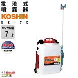 工進乾電池式噴霧器【7Lタンク】DK-7D