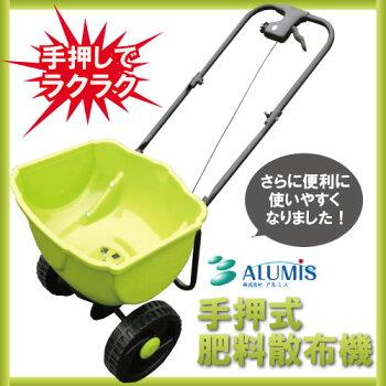手押型肥料散布機