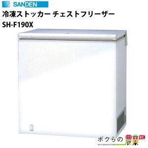 【送料無料】サンデン 冷凍ストッカー チェストフリーザー SH-F190X【業務用】【冷蔵庫 冷凍...