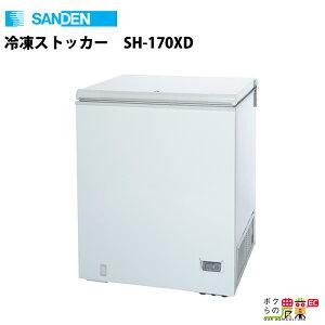 【送料無料】サンデン 冷凍ストッカー チェストフリーザー SH-170X【業務用】【冷蔵庫 冷…