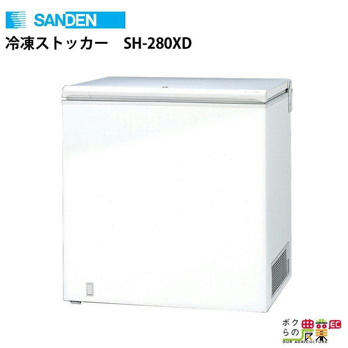 個人宅配不可 法人宛のみ宅配可能 送料無料 サンデン 冷凍ストッカー チェストフリーザー SH-280XC業務用 冷蔵庫 冷凍庫 フリーザー コンパクト