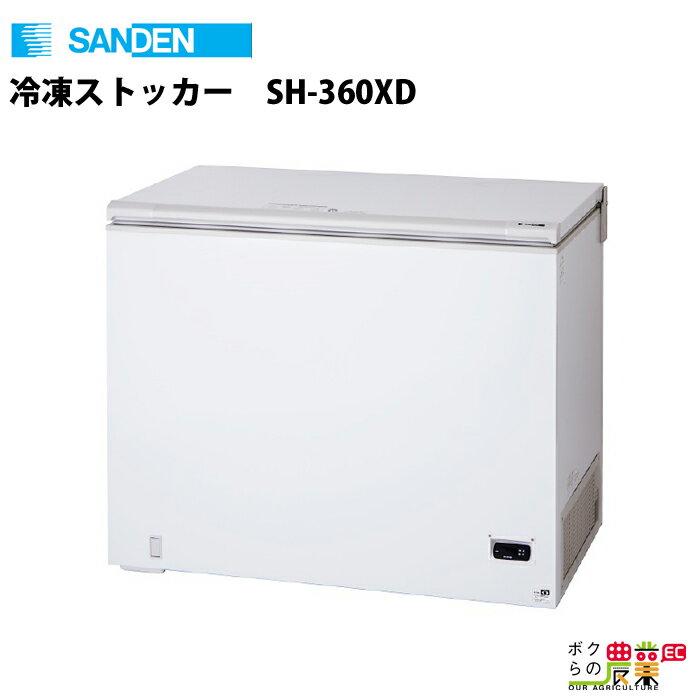 個人宅配不可 法人宛のみ宅配可能 送料無料 サンデン 冷凍ストッカー チェストフリーザー SH-360XD業務用 冷蔵庫 冷凍庫 フリーザー コンパクト