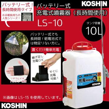 バッテリー式噴霧機LS-10