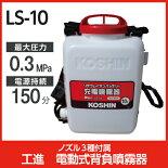工進リチウムバッテリー式噴霧機【10Lタンク】LS-10