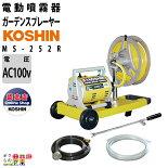 【工進】電動噴霧器ガーデンスプレーヤMS-252R