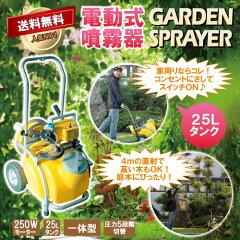 【工進/KOSHIN】電動噴霧器/噴霧機ガーデンスプレーヤ MS-252RT25【電動式】【置き型・けん引式】【動噴】【農業用】【ガーデニング用】【RCP】