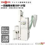 【送料無料】マルマス 一回搗精米機/精米器マルマスター BXP-5型【業務用】