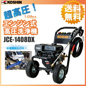 高圧力でガンコな汚れも落とします。【送料無料】工進/KOSHIN エンジン洗車機/洗浄機JCE-1408DX...
