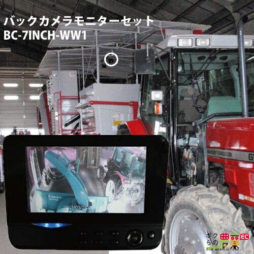 バックカメラモニターセット ワイヤレス BC-7INCH-WW1【トラクター 作業補助 取付...