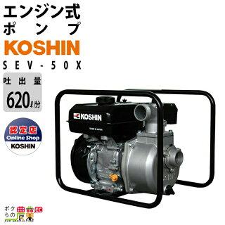 工進/KOSHIN4サイクルエンジンポンプ(ハイデルスポンプ)SEV-50X