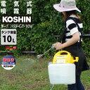 工進 KOSHIN 噴霧器 GT-10V 10Lタンク 肩掛式 電気 電動 家庭用電源 ガーデンマスター 菜園 園芸
