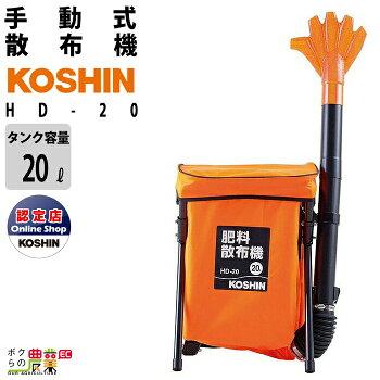 背負い式肥料散布機 HD-20