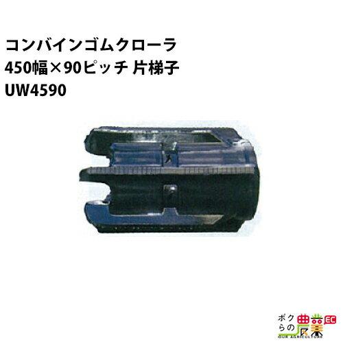 個人宅配不可 法人宛のみ宅配可能 送料無料 東日興産 コンバインゴムクローラ 450幅×90ピッチ 片梯子 コマ数55UW4590シリーズ Cパターン UW459055