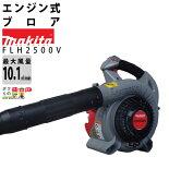 【送料無料】マキタ沼津エンジンブロアバキューム付FL-H2500V