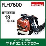 【送料無料】マキタ沼津エンジンブロアFLH7600