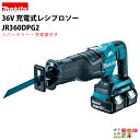マキタ makita 36V 充電式レシプロソー JR360DPG2 ブレーキ機能 無段変速 バッテリー・充電器付き