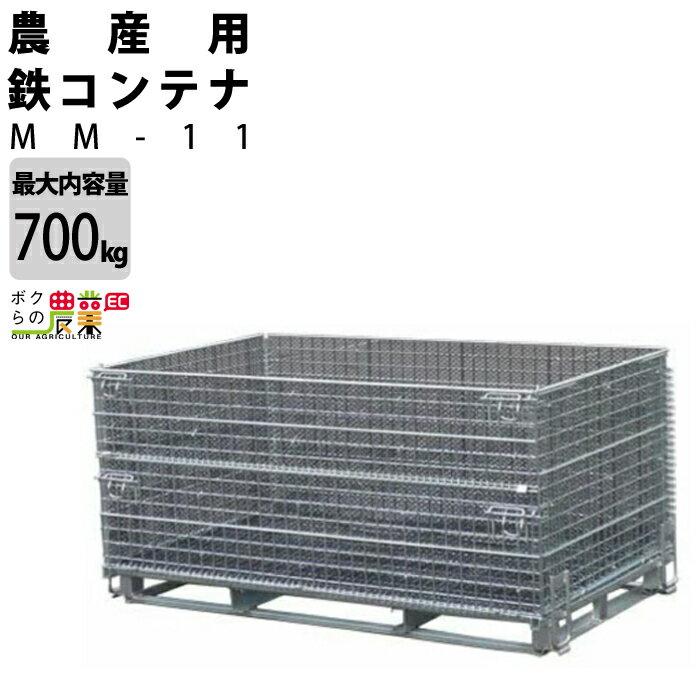 農産用 メッシュハーフコンテナ MM-11 36基セット